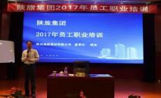 [集团要闻]陕旅集团2017年员工职业培训成功举办
