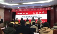 [公司要闻]喜报:陕旅投资控股公司财务部喜获集团2017年度先进集体称号