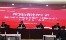 [公司新闻] 投资控股公司召开2019年三季度安全生产(消防安全)工作会议