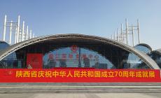 [党群工作] 投资控股公司党委组织参观陕西省庆祝中华人民共和国成立70周年成就展